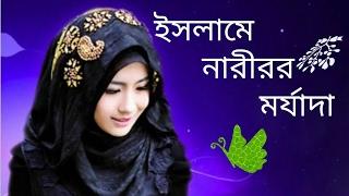 ইসলামে নারীরর মর্যাদা।