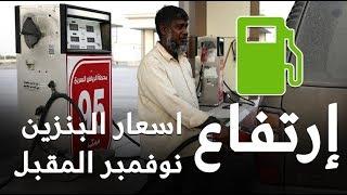 تقارير تشير الى ارتفاع اسعار البنزين 80% في السعودية