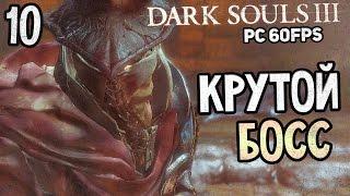 Dark Souls 3 Прохождение На Русском #10 — БОСС ХРАНИТЕЛИ БЕЗДНЫ