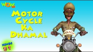 Motor Cycle Ka Dhamal - Motu Patlu in Hindi - 3D Animation Cartoon for Kids -As seen on Nickelodeon