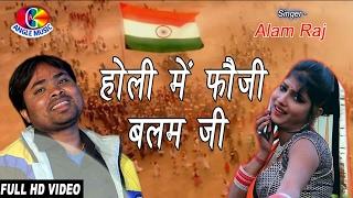 होली में फौजी बलमजी Holi Mein Fauji Balamji # Aa Gail Holi # Alam Raj