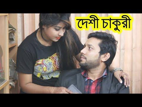 Xxx Mp4 Deshi Job Interview Social Awareness Bangla Short Film 2018 By Azaira Tv 3gp Sex