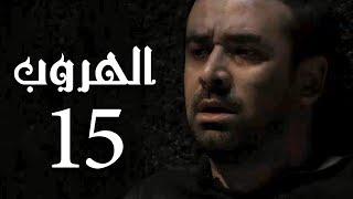 مسلسل الهروب الحلقة 15 | 15 Al Horob Episode