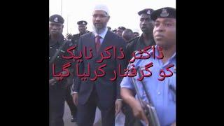 ڈاکٹر ذاکر نایک کو گرفتار کرلیا گیا کس جرم میں ۔۔زPosted Islamic