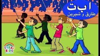 Tareq wa Shireen طارق وشيرين Arabic Cartoon for Kids الاحرف (Full Episode S1 E27) Alphabet Letter و