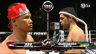 Keo Romchong Vs Oleksandr Moisa, កែវ រំចង់ ប៉ះ  អ៊ុយក្រែន, Thai Fight
