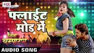 2017 का सबसे हिट गाना - Flight Mode Me - Khesari Lal Yadav - Indu Sonali - Hit Movie -Jila Champaran