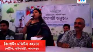 Digital Fair and Internet week sarishabari jamalpur 2015