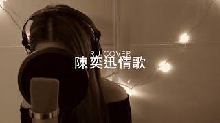 陳奕迅金曲串燒 Eason Chan's Medley (cover by RU)