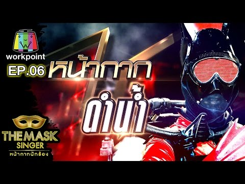 watch หน้ากากดำน้ำ | Group C | THE MASK SINGER หน้ากากนักร้อง