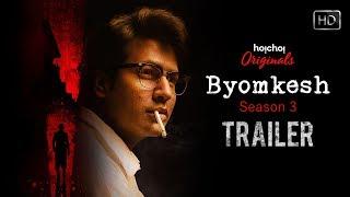 Byomkesh (ব্যোমকেশ) | Web-series | Trailer | Season 3 | Anirban | Subrat | Ridhima | Hoichoi