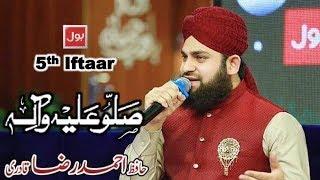 Sallu Alaihi Wa Aalihi | Hafiz Ahmed Raza Qadri | 5th Iftar Transmission | Ramazan May Bol