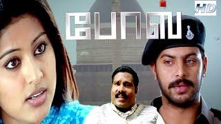 Superhit Tamil Movie HD | Bose | Srikanth,Sneha | Tamil HD Full Movie