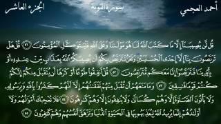 سورة التوبة كاملة بصوت الشيخ أحمد العجمي