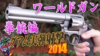 グアム実弾射撃 ワールドガン 拳銃編 Guam Handgun Shooting