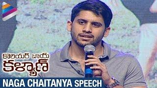 Naga Chaitanya Speech | Courier Boy Kalyan Audio Launch | Nitin | Gautham Menon | Telugu Filmnagar