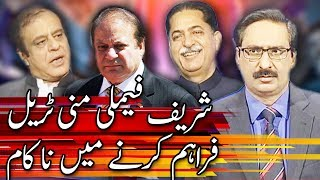 Kal Tak with Javed Chaudhry - 19 July 2017   Express News
