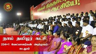 234 வேட்பாளர்கள் அறிமுகம் - கடலூர் | 234 MLA Candidates Introduced By Naam Tamilar Seeman