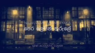Pera Lesin Thurule/Semi Acoustic/Cover/lyrics video/Nilnuwan Gajanayaka