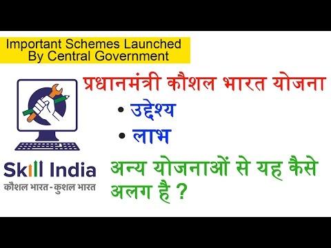 Xxx Mp4 Skill India Programme प्रधानमंत्री कौशल भारत योजना क्या है Kaushal Bharat Yojana In Hindi 3gp Sex