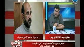 """عامر حسين يفجر مفاجأة عالهواء : """" الدوري لن يكمل بسبب الأهلي والمنتخب """""""