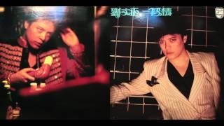 劉文正-一段情 (11首) 1982年