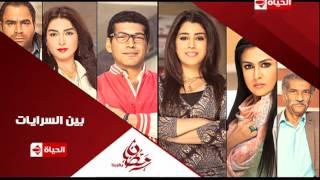 برومو (2) مسلسل بين السرايات - رمضان 2015 | Official Trailer Ben El Sarayat
