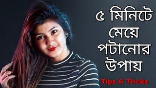 ৫ মিনিটে মেয়ে পটানোর উপায় - Tips & Tricks || BONG MENTAL || New Bengal Comdey Flim