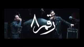 اغنية يخرب بيتك يا كيف النجم طارق الشيخ وكايروكى مع  كلمات
