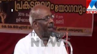 M.M.Mani Threats S.I And Lady Principal| Manorama News