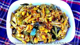 Bengali Alu Begun Vaji Ranna Recipe/Bengali Vaji Rannar Recipes - আলু দিয়ে বেগুন ভাজি রান্না রেসিপি
