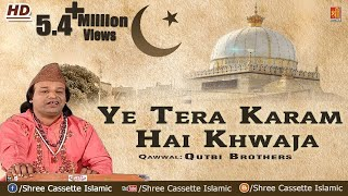 Qawwali Song 2016 - Ye Tera Karam Hai Khwaja | Qutbi Brothers Qawwali | Muslim Qawwali Song