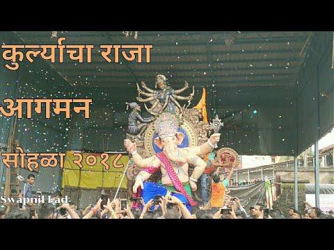 Xxx Mp4 Kurla Cha Raja Aagman Sohala 2018 3gp Sex