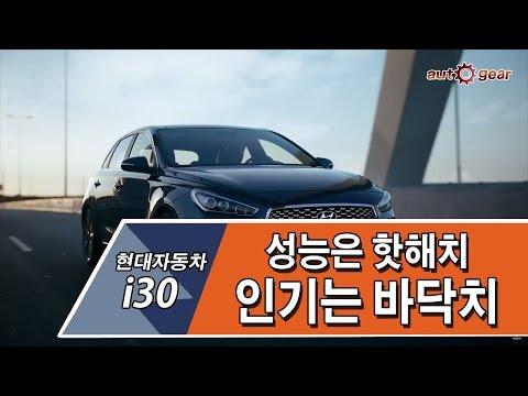[오토기어] 현대자동차 i30 - 성능은 핫해치 인기는 바닥치
