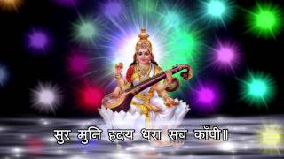 Shree Saraswati Chalisa - Maa Saraswati Chalisa     Chalisa Sangrah With Subtitles    Chalisa 2015