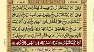 Quran-Para 27/30-Urdu Translation