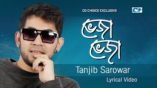 Veja Veja | Tanjib Sarowar | Lyrical Video | Bangla New Song 2017 | Full HD