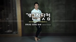 [개근질닷컴] 메디컬트레이닝 황봉남교수 인터뷰 / Medical training Professor HWANG BONG NAM interview