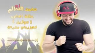 محمد السالم - الميريدني ماريده (موازين) 2017 ( Mohamed Alsalim (Mawazine