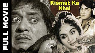 KISMET KA KHEL - Sunil Dutt, Vyjayanthimala