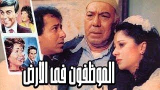فيلم  الموظفون في الارض - El Mwazafoun Fel Ard Movie