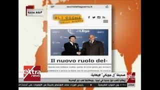 نقاط ساخنة| ماذا قالت الصحف عن مؤتمر باليرمو حول ليبيا؟