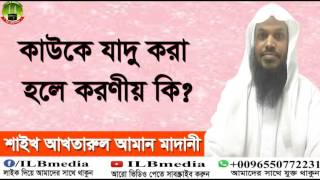 Kaw K Jadu Kora Hole Koronio Ki? Sheikh Akhtarul Aman Madani |Bangla waz