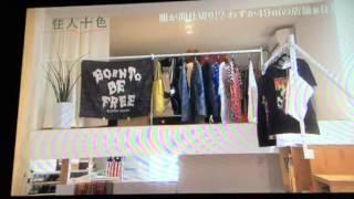 住人十色 JAPANDINING emu 5/9