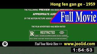 Watch: Hong fen gan ge (1959) Full Movie Online