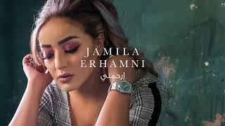 جميلة - إرحمني   Jamila - Erhamni