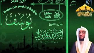 عشائية رائعة لما تيسر من سورة يوسف للقارئ الشيخ إبراهيم مراد 11 صفر 1434هـ