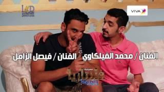 كلمة الفنانين محمد الفيلكاوي وفيصل الزامل لجمهور مسرحية فانتازيا في عيد الفطر