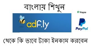 How to make money by adfly  | Bangla Tutorial