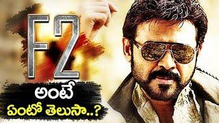 Venkatesh Multi Starrer Movie Titled F2 | What is F2? | Filmylooks